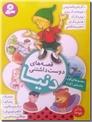 خرید کتاب قصه های دوست داشتنی دنیا - جلد اول از: www.ashja.com - کتابسرای اشجع