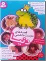 خرید کتاب قصه های دوست داشتنی دنیا - جلد دوم از: www.ashja.com - کتابسرای اشجع