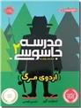 خرید کتاب مدرسه جاسوسی 2 از: www.ashja.com - کتابسرای اشجع