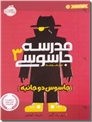 خرید کتاب مدرسه جاسوسی 3 از: www.ashja.com - کتابسرای اشجع