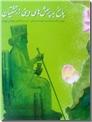 خرید کتاب پاسخ به پرسش های دینی زرتشتیان از: www.ashja.com - کتابسرای اشجع