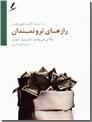 خرید کتاب رازهای ثروتمندان از: www.ashja.com - کتابسرای اشجع