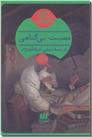 خرید کتاب مصیبت بی گناهی از: www.ashja.com - کتابسرای اشجع