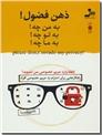 خرید کتاب ذهن فضول از: www.ashja.com - کتابسرای اشجع