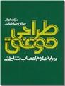 خرید کتاب طراحی موفق از: www.ashja.com - کتابسرای اشجع