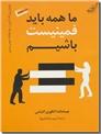 خرید کتاب ما همه باید فمینیست باشیم از: www.ashja.com - کتابسرای اشجع