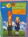 خرید کتاب روزی که یاد گرفتم عنکبوت ها را اهلی کنم از: www.ashja.com - کتابسرای اشجع