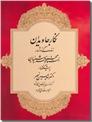 خرید کتاب نگار جاویدان - قابدار از: www.ashja.com - کتابسرای اشجع