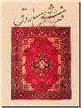 خرید کتاب غروب زرین فرش ساروق - 2 زبانه از: www.ashja.com - کتابسرای اشجع