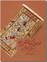 خرید کتاب طراحان بزرگ فرش ایران از: www.ashja.com - کتابسرای اشجع