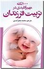 خرید کتاب 1000 نکته مهم و کلیدی در تربیت فرزندان از: www.ashja.com - کتابسرای اشجع