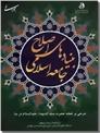 خرید کتاب بنیادهای اصلاح جامعه اسلامی از: www.ashja.com - کتابسرای اشجع