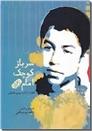 خرید کتاب سرباز کوچک امام - خاطرات مهدی طحانیان از: www.ashja.com - کتابسرای اشجع