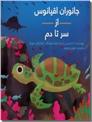 خرید کتاب جانوران اقیانوس از سر تا دم از: www.ashja.com - کتابسرای اشجع