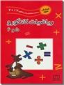 خرید کتاب ریاضیات کانگورو 5 و 6 از: www.ashja.com - کتابسرای اشجع