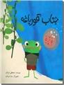 خرید کتاب جناب قورباغه از: www.ashja.com - کتابسرای اشجع