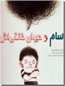 خرید کتاب سام و حیوان خانگی اش از: www.ashja.com - کتابسرای اشجع