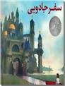 خرید کتاب سفر جادویی از: www.ashja.com - کتابسرای اشجع