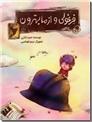 خرید کتاب فرغولی و از ما بهترون از: www.ashja.com - کتابسرای اشجع