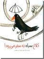 خرید کتاب کلاغ سیاه به سفر می رود از: www.ashja.com - کتابسرای اشجع