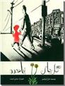 خرید کتاب گل های پیاده رو از: www.ashja.com - کتابسرای اشجع