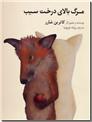 خرید کتاب مرگ بالای درخت سیب از: www.ashja.com - کتابسرای اشجع