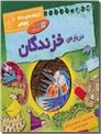 خرید کتاب درباره خزندگان از: www.ashja.com - کتابسرای اشجع