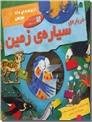 خرید کتاب درباره سیاره زمین از: www.ashja.com - کتابسرای اشجع