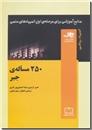 خرید کتاب 250 مساله جبر از: www.ashja.com - کتابسرای اشجع