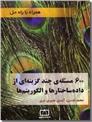 خرید کتاب 600 مساله چند گزینه ای از داده ساختارها و الگوریتم ها از: www.ashja.com - کتابسرای اشجع