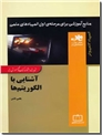خرید کتاب آشنایی با الگوریتم ها از: www.ashja.com - کتابسرای اشجع