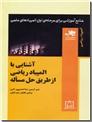 خرید کتاب آشنایی با المپیاد ریاضی از طریق حل مساله از: www.ashja.com - کتابسرای اشجع