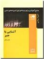 خرید کتاب آشنایی با جبر از: www.ashja.com - کتابسرای اشجع