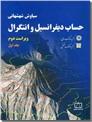 خرید کتاب حساب دیفرانسیل و انتگرال 1 از: www.ashja.com - کتابسرای اشجع