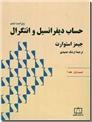 خرید کتاب حساب دیفرانسیل و انتگرال استوارت - قسمت اول جلد 1 از: www.ashja.com - کتابسرای اشجع