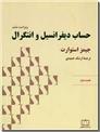 خرید کتاب حساب دیفرانسیل و انتگرال استوارت - قسمت دوم از: www.ashja.com - کتابسرای اشجع