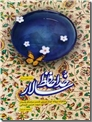 خرید کتاب خداحافظ سالار از: www.ashja.com - کتابسرای اشجع