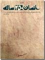 خرید کتاب انسان 250 ساله از: www.ashja.com - کتابسرای اشجع