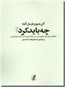 خرید کتاب چه باید کرد از: www.ashja.com - کتابسرای اشجع