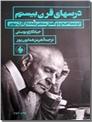 خرید کتاب درس های قرن بیستم از: www.ashja.com - کتابسرای اشجع