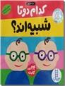 خرید کتاب کدام دوتا شبیه اند از: www.ashja.com - کتابسرای اشجع