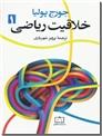 خرید کتاب خلاقیت ریاضی 1 از: www.ashja.com - کتابسرای اشجع
