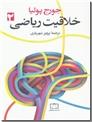 خرید کتاب خلاقیت ریاضی 2 از: www.ashja.com - کتابسرای اشجع