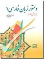 خرید کتاب دستور زبان فارسی 1 از: www.ashja.com - کتابسرای اشجع