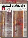 خرید کتاب روش های ترکیبیات 1 از: www.ashja.com - کتابسرای اشجع