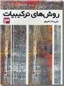 خرید کتاب روش های ترکیبیات 3 از: www.ashja.com - کتابسرای اشجع