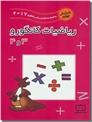 خرید کتاب ریاضیات کانگورو 3 و 4 از: www.ashja.com - کتابسرای اشجع