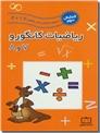 خرید کتاب ریاضیات کانگورو 7 و 8 از: www.ashja.com - کتابسرای اشجع