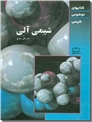 خرید کتاب شیمی آلی از: www.ashja.com - کتابسرای اشجع