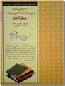 خرید کتاب 50 روش ساده برای علاقه مند کردن فرزند به مطالعه از: www.ashja.com - کتابسرای اشجع